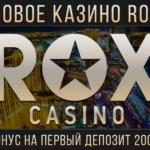Рокс казино — играем честно